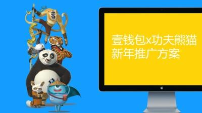 金融APP壹钱包&动作喜剧电影功夫熊猫新年活动推广营销策划方案