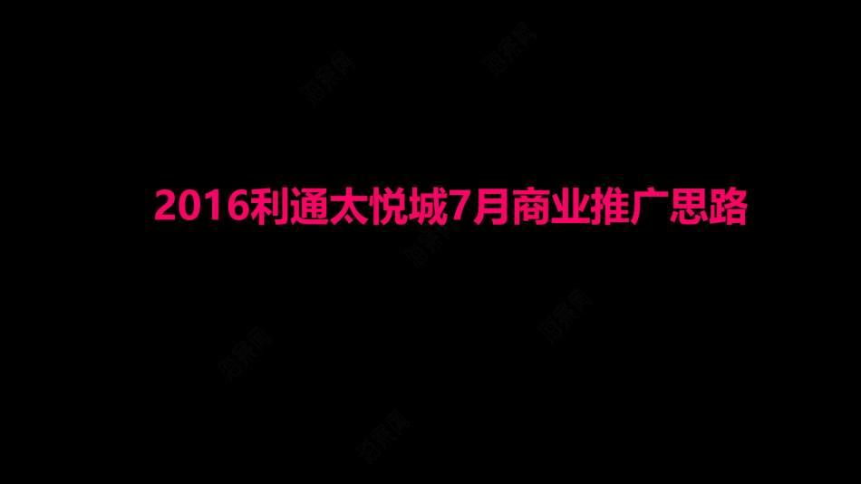 房地产品牌利通太悦城中环金街7月商业推广思路方案