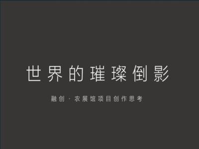 房地产北京壹号院大都会广告农展馆提报策划方案