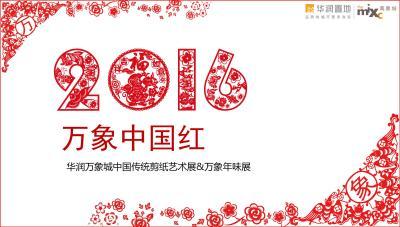 华润万象城中国传年统剪纸艺术展万象年味展活动策划方案