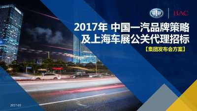 汽车行业品牌中国一汽品牌策略及上海车展公关传播招标策划推广方案