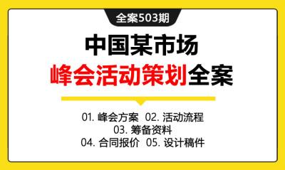 全案503期 中国某市场峰会活动主题策划全案(包含峰会方案 +活动流程+筹备资料+合同报价+设计稿件)