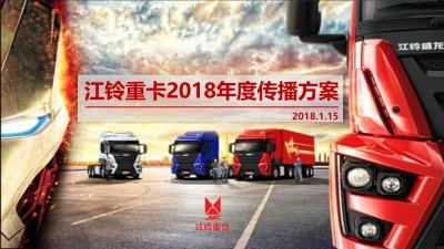 汽车品牌江铃重卡年度品牌策略及传播策划推广方案