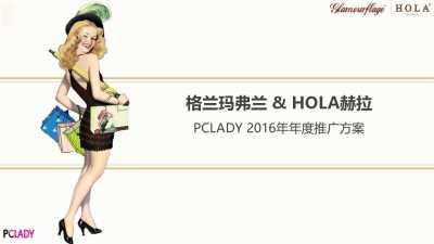 日化美妆-格兰玛弗兰 & HOLA赫拉年度产品推广方案