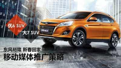 汽车行业品牌东风裕隆春节回家移动媒体推广营销策划方案