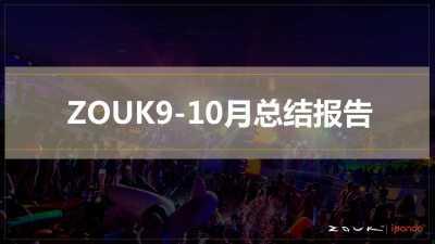 ZOUK体验师品牌推广方案