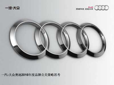 汽车品牌奥迪年度公关策略思考营销策划方案