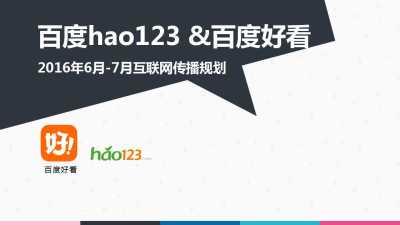 互联网平台百度hao123&百度学院6月-7月传播策略及社会化媒体营销策划方案