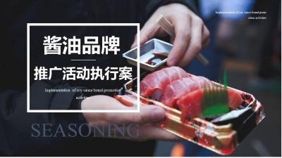 快消品酱油品牌推广活动卖场活动文娱活动暖场活动执行方案