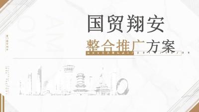 商业地产厦门国贸翔安项目整合推广方案