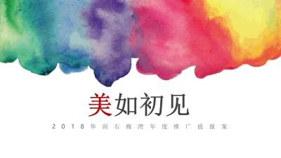 商业地产华润石梅湾年度整合营销品牌推广方案