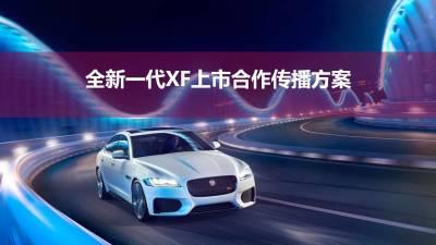 汽车品牌行业【易车】捷豹全新XF上市合作传播方案