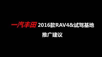 汽车品牌一汽丰田RAV4试驾基地 推广活动策划方案