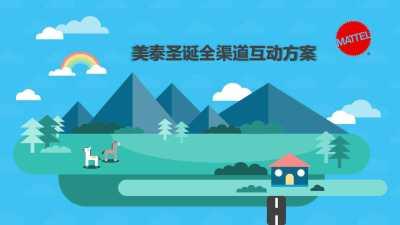 娱乐玩具品牌美泰圣诞节全渠道互动营销策划方案