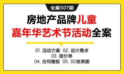 全案507期 某房地产品牌儿童嘉年华艺术节活动策划全案(包含活动方案+设计需求+报价单+合同模板+3D效果图)