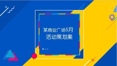 商业地产商业广场5月(我趣生活节主题)活动策划方案