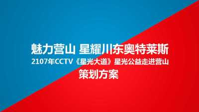 魅力营山星耀川东奥特莱斯CCTV《星光大道》星光公益走进营山营销策划方案