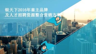 招聘平台全年资源类合作银天下年度合作营销策划方案