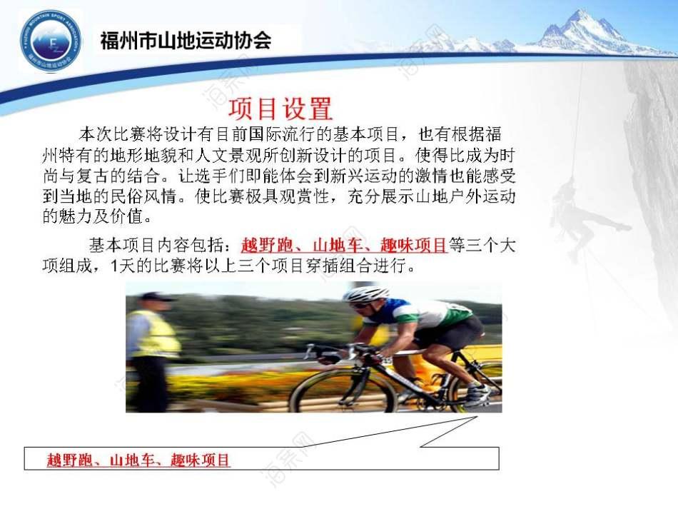 体育运动山地户外挑战赛活动策划方案
