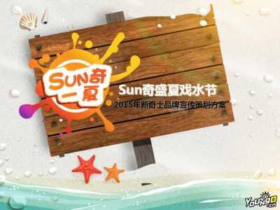 饮料品牌新奇士Sun奇盛夏戏水节品牌宣传活动策划方案