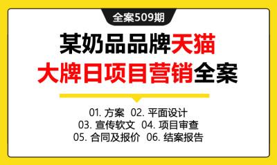 全案509期 某奶品品牌电商推广天猫大牌日项目营销全案(包含方案+平面设计+宣传软文+项目审查+合同及报价+结案报告)