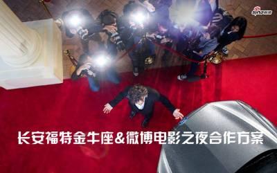 社交网络平台新浪V5长安福特金牛座&微博电影之夜合作方案
