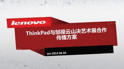 笔记本品牌ThinkPad与邹操云山决艺术展台作传播方案