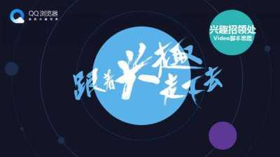 互联网QQ浏览器兴趣招领处视频脚本品牌推广方案