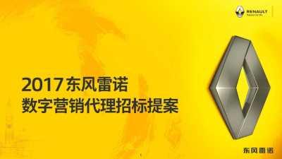 汽车品牌东风雷诺数字营销招标策划方案