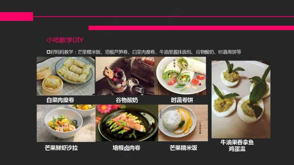 亚洲美食季燃烧吧舌尖活动策划方案