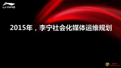 体育运动品牌李宁双微平台运营-社会化媒体传播营销策划方案