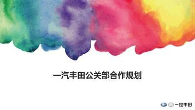 汽车品牌行业一汽丰田公关部合作规划方案