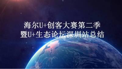 电器品牌行业海尔U+创客大赛生态论坛深圳站总结调整方案