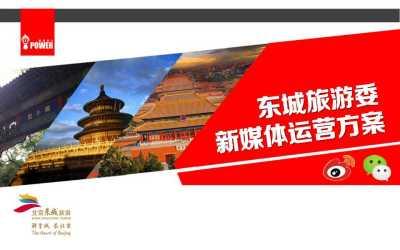 旅游行业东城旅游委新媒体运营策划方案