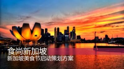 食尚嘉年华新加坡美食节启动活动策划方案