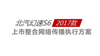 汽车品牌北汽幻速S6上市传播执行策划方案