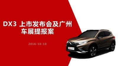 东南汽车DX3上市发布会活动案及广州车展策划方案