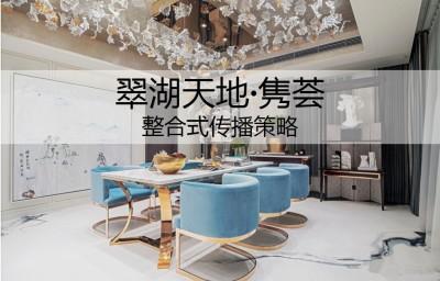 房地产品牌翠湖天地隽荟整合传播策划方案