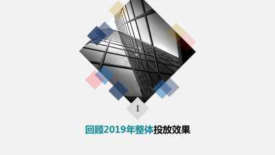 房地产行业品牌碧桂园-领跑品牌资源投放推广方案
