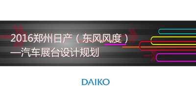 汽车品牌郑州日产(东风风度)汽车展台设计活动策划方案
