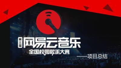 互联网线上音乐平台网易云音乐全国校园歌手大赛总结策划方案