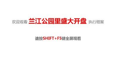 房地产品牌兰江公园里开盘活动策划方案