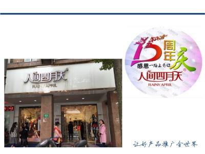 女装品牌江苏肖岚人间四月天女装周年庆活动策划方案