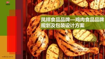 零食品牌行业凤祥食品鸡肉零食品牌规划及包装设计方案