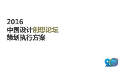 创想公益基金会主办中国设计创想论坛活动方案