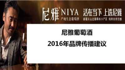 红酒品牌尼雅葡萄酒年度品牌传播推广方案