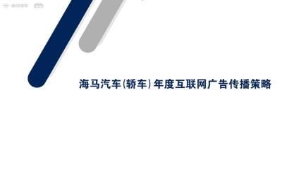 汽车品牌海马汽车(轿车)年度互联网广告传播策略方案
