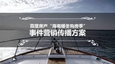 网讯科技普纳百度房产海南暖冬购房季事件传播推广方案