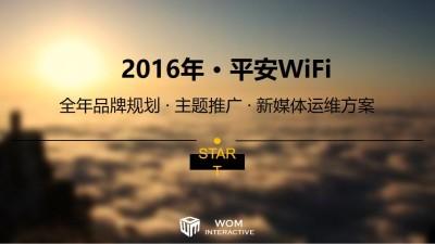 智能全球免费平安WiFi全年品牌规划 · 主题推广 · 新媒体运维品牌推广方案