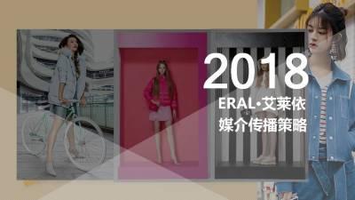知名服装品牌ERAL.艾莱依 媒介传播策略